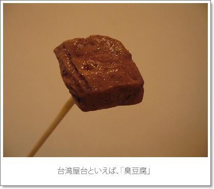 Taiwa_14