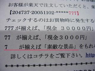 Dc091609
