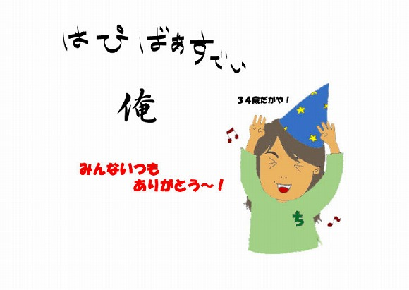 Happy_birthday1_4