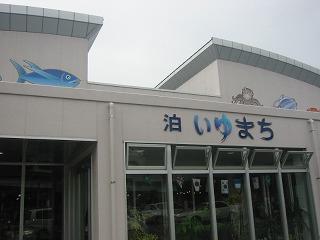 Iyumachi